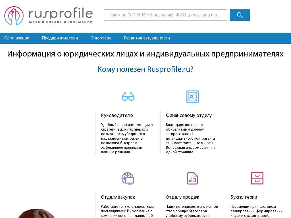 rusprofile.ru