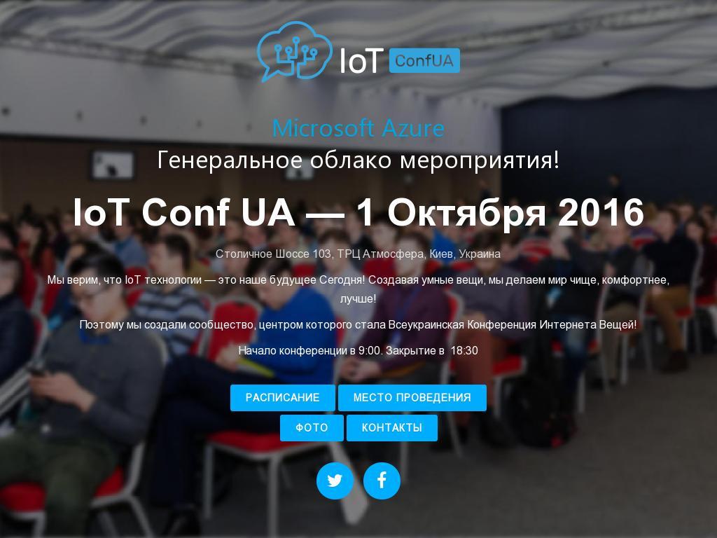 IoT Conf UA